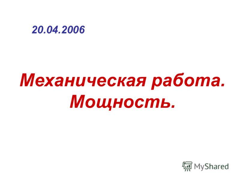 20.04.2006 Механическая работа. Мощность.