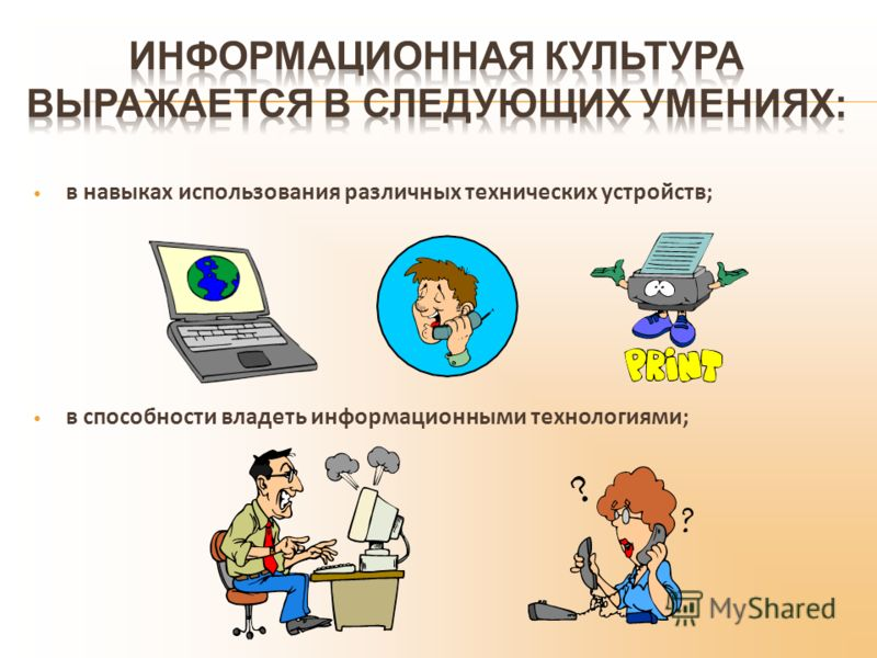 в навыках использования различных технических устройств; в способности владеть информационными технологиями;