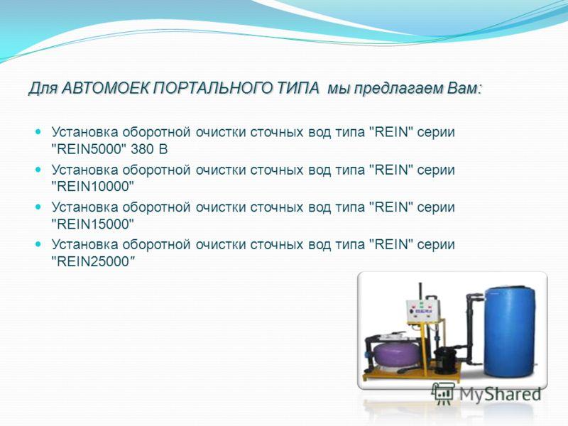 Для АВТОМОЕК ПОРТАЛЬНОГО ТИПА мы предлагаем Вам: Установка оборотной очистки сточных вод типа