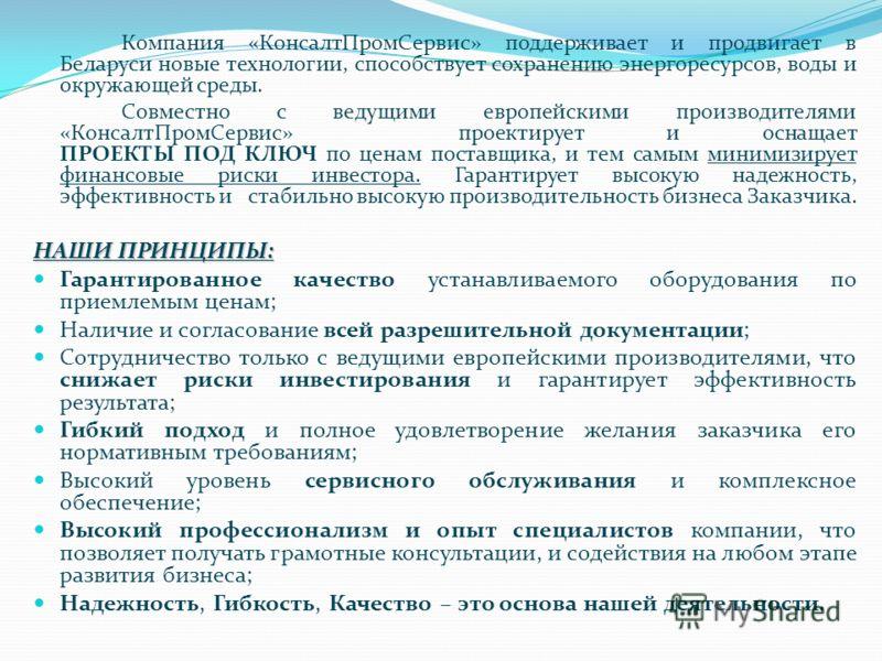 Компания «КонсалтПромСервис» поддерживает и продвигает в Беларуси новые технологии, способствует сохранению энергоресурсов, воды и окружающей среды. Совместно с ведущими европейскими производителями «КонсалтПромСервис» проектирует и оснащает ПРОЕКТЫ