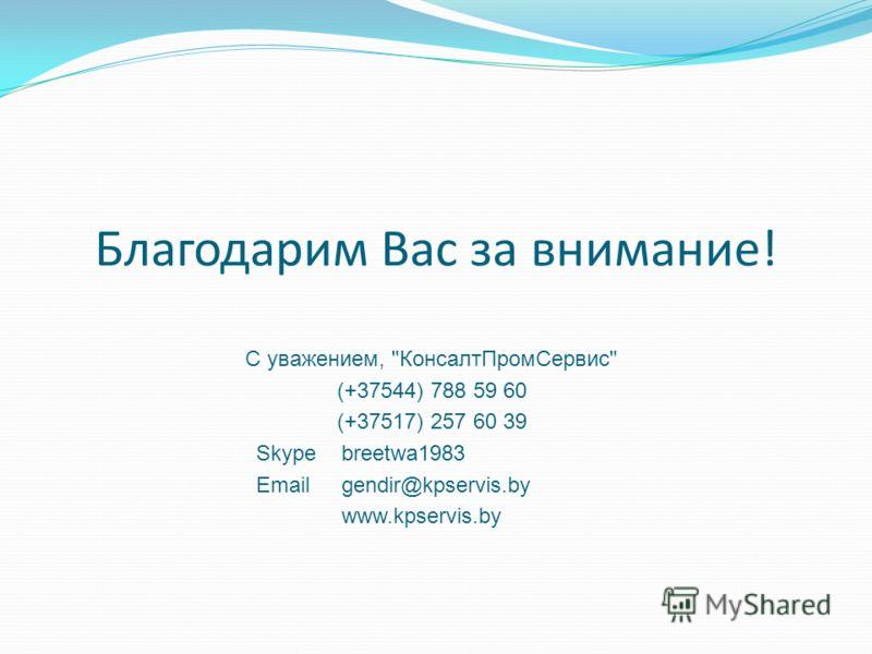 Благодарим Вас за внимание! С уважением, КонсалтПромСервис (+37544) 788 59 60 (+37517) 257 60 39 Skype breetwa1983 Email gendir@kpservis.by www.kpservis.by