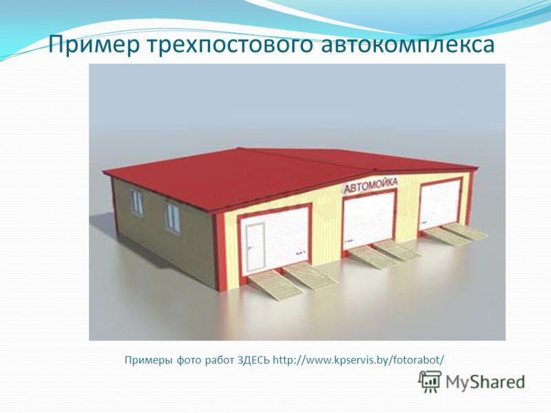 Пример трехпостового автокомплекса Примеры фото работ ЗДЕСЬ http://www.kpservis.by/fotorabot/