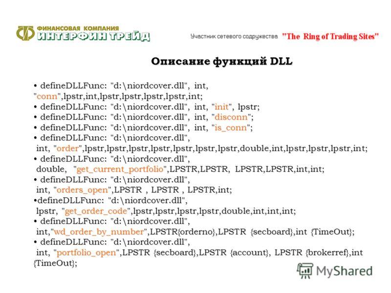 Описание функций DLL defineDLLFunc: