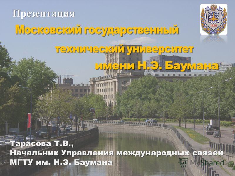 Презентация Тарасова Т.В., Начальник Управления международных связей МГТУ им. Н.Э. Баумана