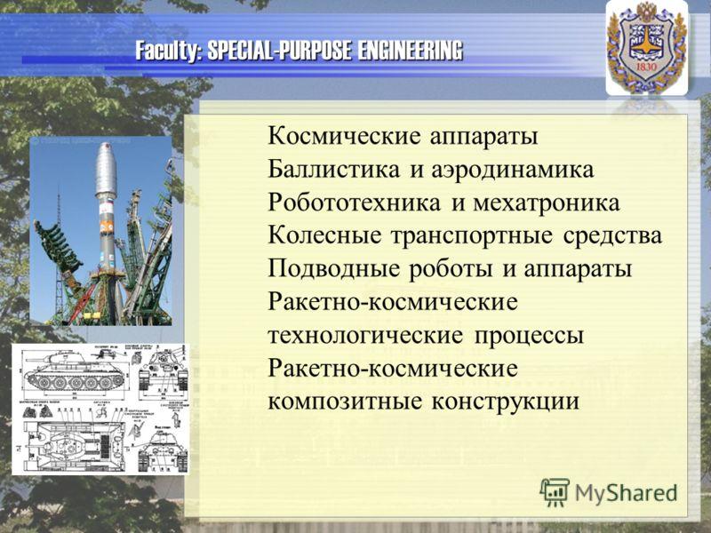 Faculty: SPECIAL-PURPOSE ENGINEERING Космические аппараты Баллистика и аэродинамика Робототехника и мехатроника Колесные транспортные средства Подводные роботы и аппараты Ракетно-космические технологические процессы Ракетно-космические композитные ко