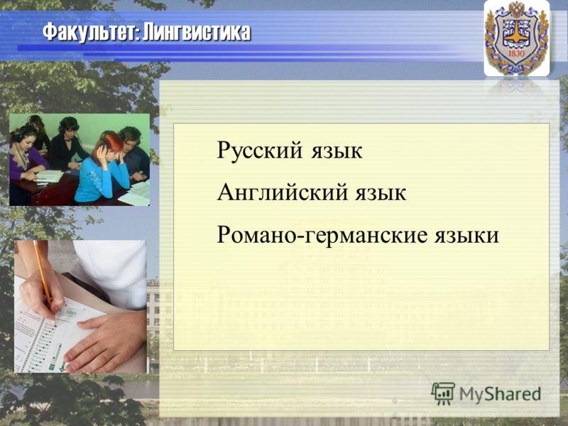 Факультет: Лингвистика Русский язык Английский язык Романо-германские языки