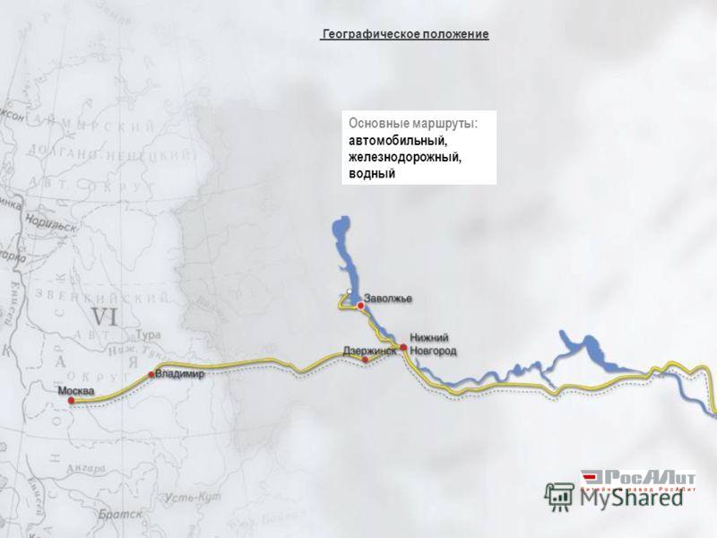 Основные маршруты: автомобильный, железнодорожный, водный Географическое положение
