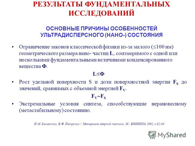 РЕЗУЛЬТАТЫ ФУНДАМЕНТАЛЬНЫХ ИССЛЕДОВАНИЙ ОСНОВНЫЕ ПРИЧИНЫ ОСОБЕННОСТЕЙ УЛЬТРАДИСПЕРСНОГО (НАНО-) СОСТОЯНИЯ Ограничение законов классической физики из-за малого ( 100 нм) геометрического размера нано- частиц L, соизмеримого с одной или несколькими фунд