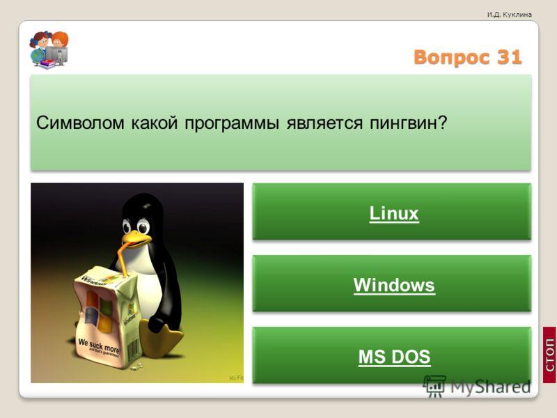 И.Д. Куклина Вопрос 31 Символом какой программы является пингвин? Linux Windows MS DOS