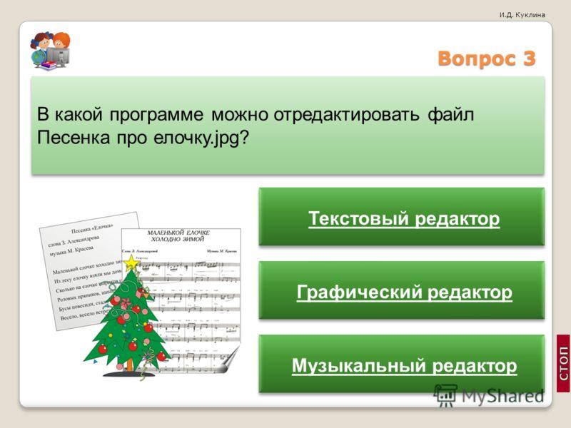 И.Д. Куклина Вопрос 3 Текстовый редактор Графический редактор Музыкальный редактор В какой программе можно отредактировать файл Песенка про елочку.jpg?