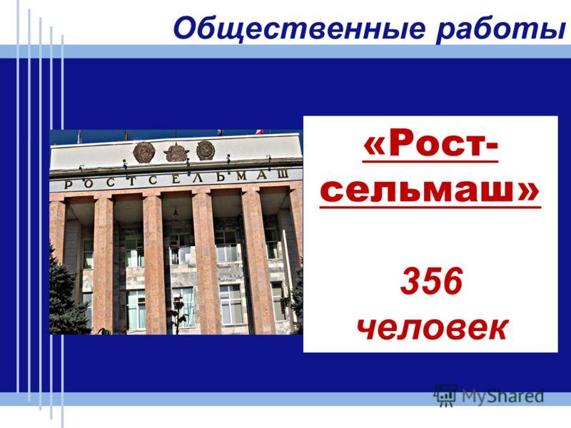 «Рост- сельмаш» 356 человек Общественные работы
