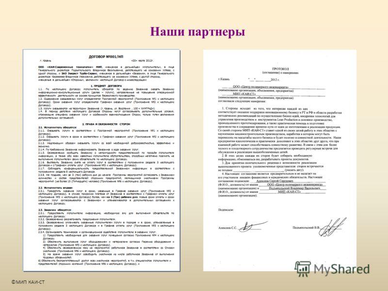 Наши партнеры ©МИП КАИ-СТ