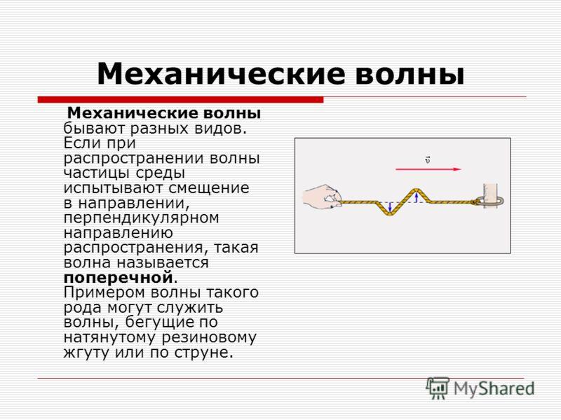 Вступление Если в каком-нибудь месте твердой, жидкой или газообразной среды возбуждены колебания частиц, то вследствие взаимодействия атомов и молекул среды колебания начинают передаваться от одной точки к другой с конечной скоростью. Процесс распрос