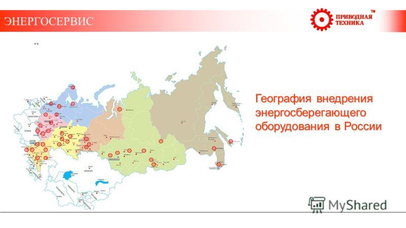 ЭНЕРГОСЕРВИС 13 География внедрения энергосберегающего оборудования в России