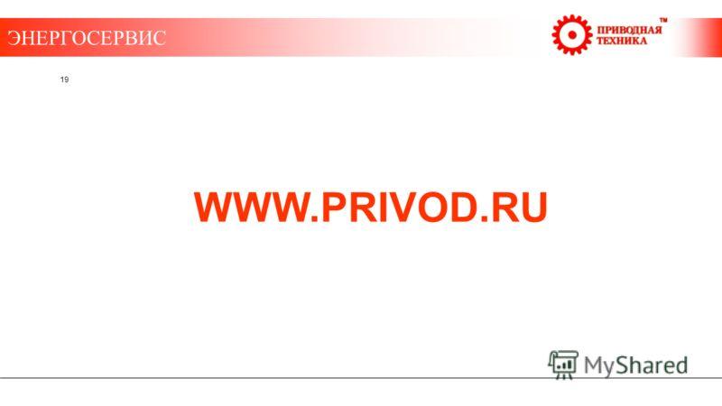 ЭНЕРГОСЕРВИС 19 WWW.PRIVOD.RU