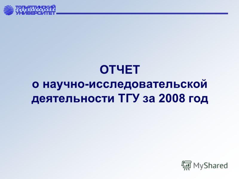 ОТЧЕТ о научно-исследовательской деятельности ТГУ за 2008 год