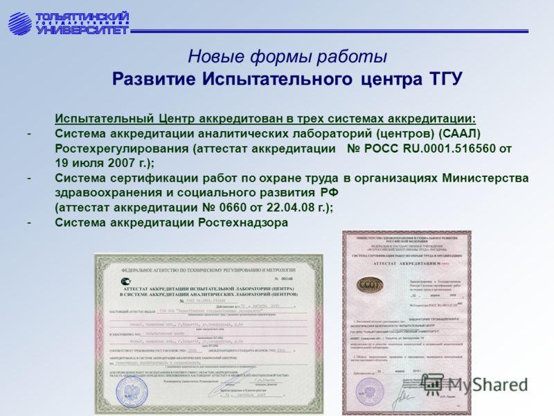 Испытательный Центр аккредитован в трех системах аккредитации: -Система аккредитации аналитических лабораторий (центров) (СААЛ) Ростехрегулирования (аттестат аккредитации РОСС RU.0001.516560 от 19 июля 2007 г.); -Система сертификации работ по охране