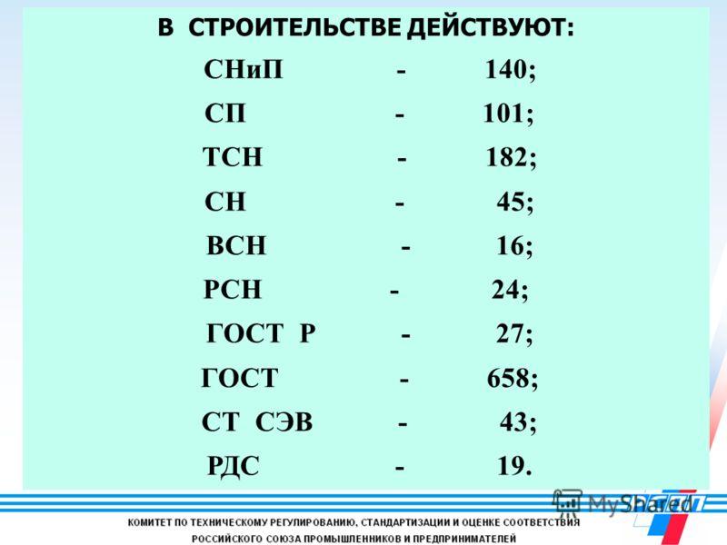5 В СТРОИТЕЛЬСТВЕ ДЕЙСТВУЮТ: СНиП - 140; СП - 101; ТСН - 182; СН - 45; ВСН - 16; РСН - 24; ГОСТ Р - 27; ГОСТ - 658; СТ СЭВ - 43; РДС - 19.