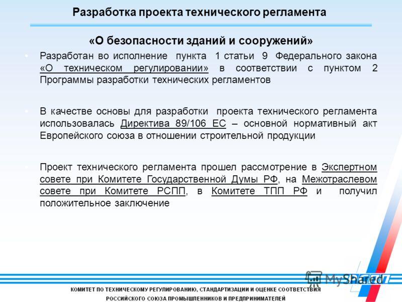 8 Разработка проекта технического регламента Разработан во исполнение пункта 1 статьи 9 Федерального закона «О техническом регулировании» в соответствии с пунктом 2 Программы разработки технических регламентов В качестве основы для разработки проекта