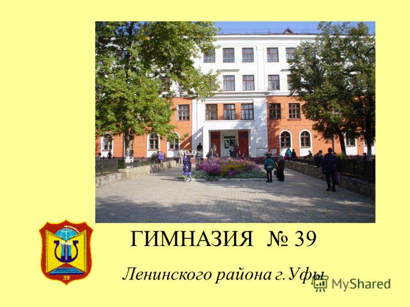 ГИМНАЗИЯ 39 Ленинского района г.Уфы