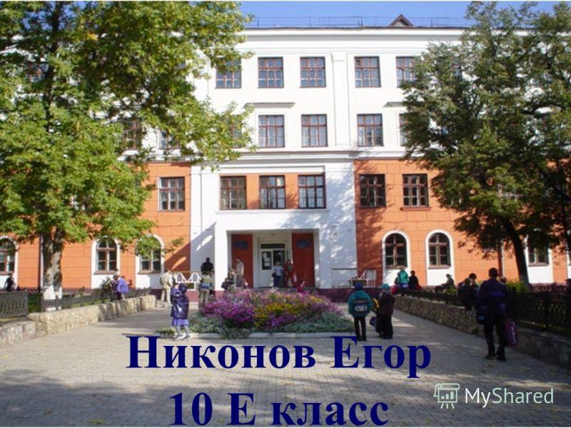 Никонов Егор 10 Е класс