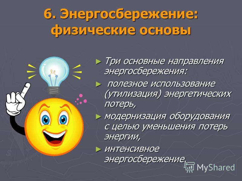 6. Энергосбережение: физические основы Три основные направления энергосбережения: Три основные направления энергосбережения: полезное использование (утилизация) энергетических потерь, полезное использование (утилизация) энергетических потерь, модерни