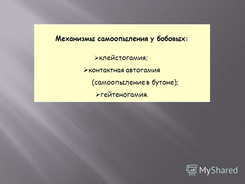 Механизмы самоопыления у бобовых: клейстогамия; контактная автогамия (самоопыление в бутоне); гейтеногамия.