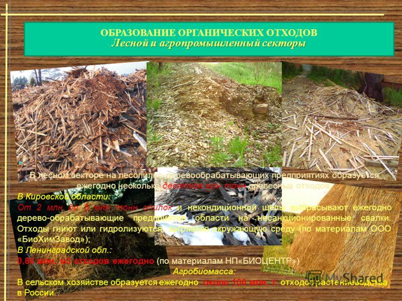 В лесном секторе на лесопилно-деревообрабатывающих предприятиях образуется ежегодно несколько десятков млн тонн древесных отходов. В Кировской области: От 2 млн до 5 млн тонн опилок и некондиционной щепы выбрасывают ежегодно дерево-обрабатывающие пре
