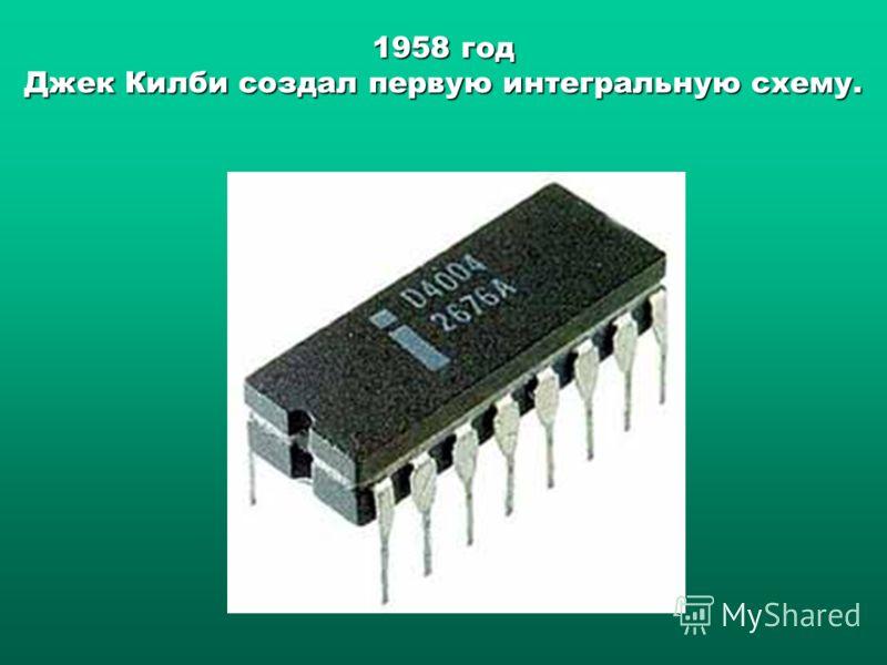 1958 год Джек Килби создал первую интегральную схему.