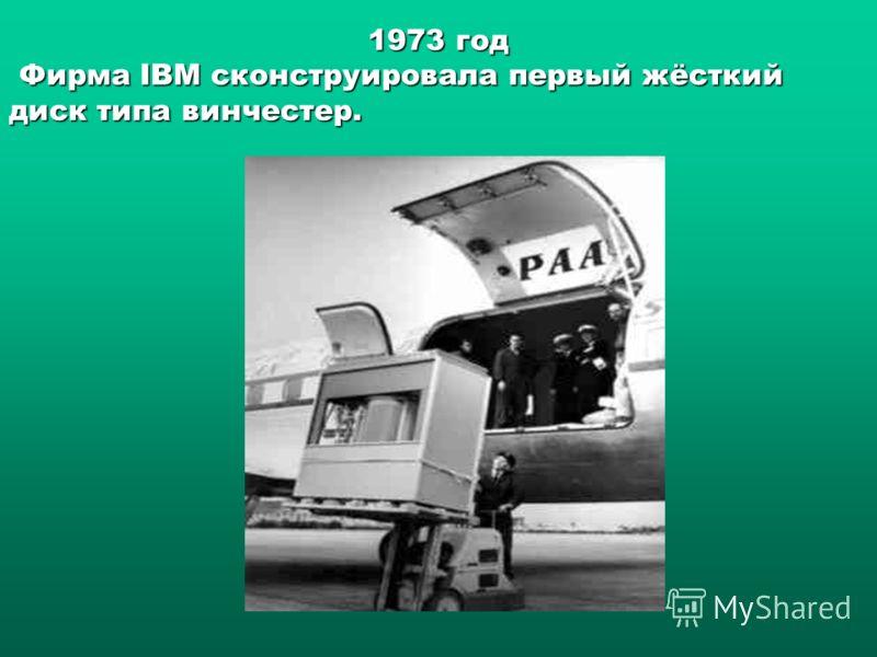 1973 год Фирма IBM сконструировала первый жёсткий диск типа винчестер.
