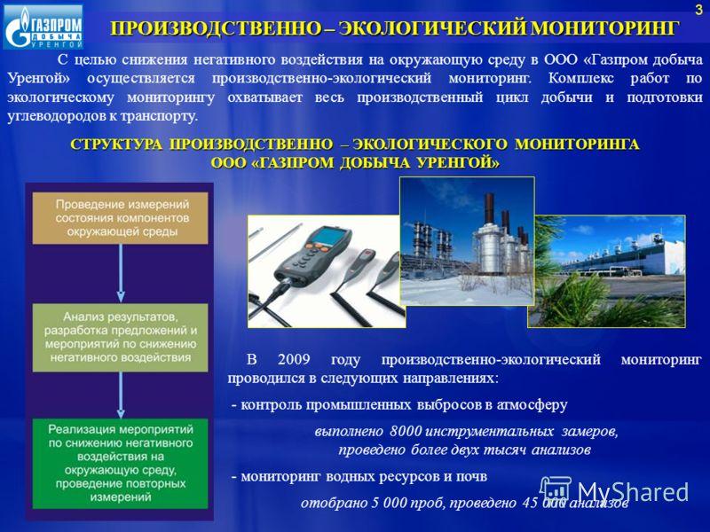 С целью снижения негативного воздействия на окружающую среду в ООО «Газпром добыча Уренгой» осуществляется производственно-экологический мониторинг. Комплекс работ по экологическому мониторингу охватывает весь производственный цикл добычи и подготовк