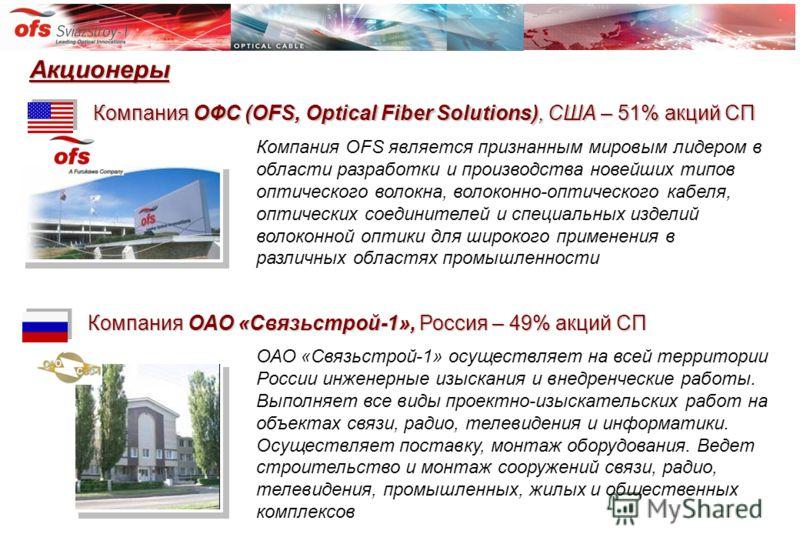 Акционеры Компания ОФС (OFS, Optical Fiber Solutions), США – 51% акций СП Компания ОАО «Связьстрой-1», Россия – 49% акций СП Компания OFS является признанным мировым лидером в области разработки и производства новейших типов оптического волокна, воло