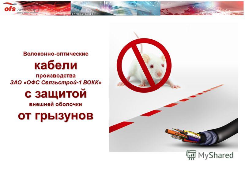 Волоконно-оптическиекабелипроизводства ЗАО «ОФС Связьстрой-1 ВОКК» с защитой внешней оболочки от грызунов