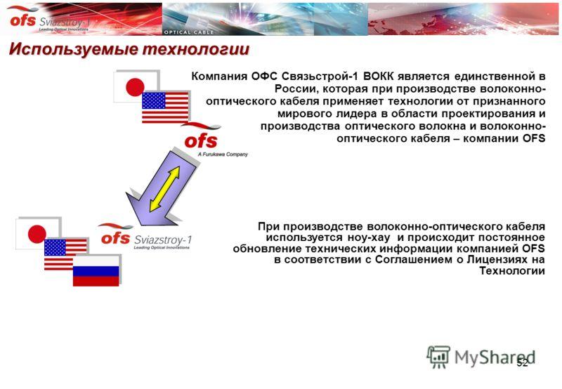 52 Используемые технологии Компания ОФС Связьстрой-1 ВОКК является единственной в России, которая при производстве волоконно- оптического кабеля применяет технологии от признанного мирового лидера в области проектирования и производства оптического в