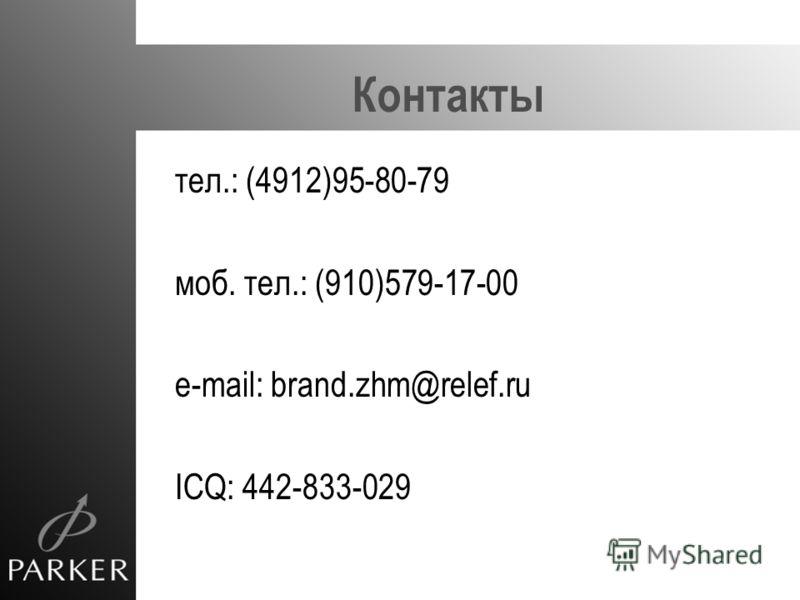 тел.: (4912)95-80-79 моб. тел.: (910)579-17-00 e-mail: brand.zhm@relef.ru ICQ: 442-833-029 Контакты