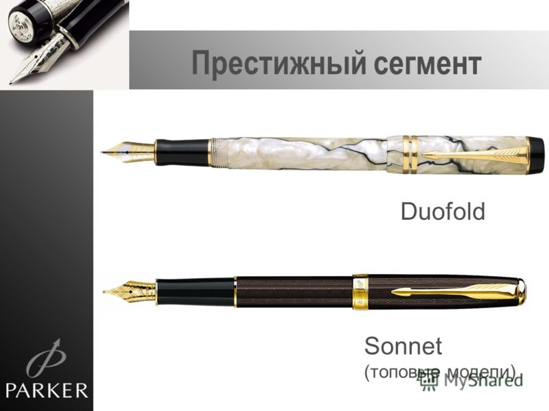 Престижный сегмент Duofold Sonnet (топовые модели)