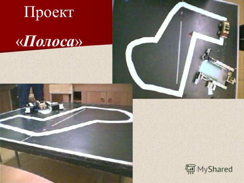 Проект «Полоса»