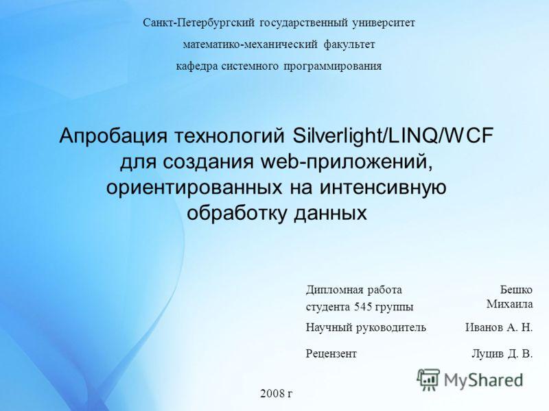 Презентация на тему Апробация технологий silverlight linq wcf  1 Апробация технологий