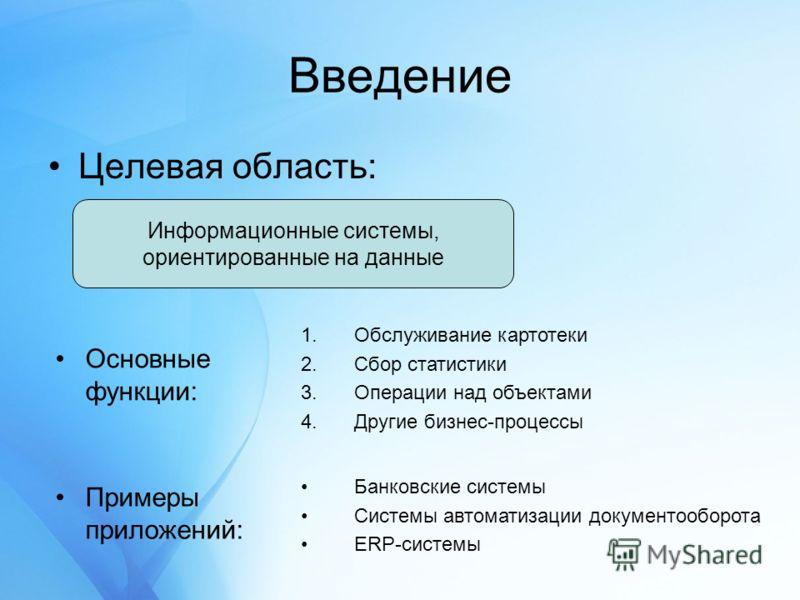 Презентация на тему Апробация технологий silverlight linq wcf  2 Введение