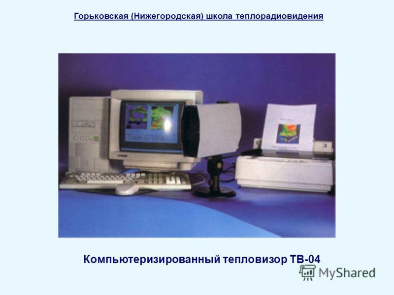 Горьковская (Нижегородская) школа теплорадиовидения Компьютеризированный тепловизор ТВ-04
