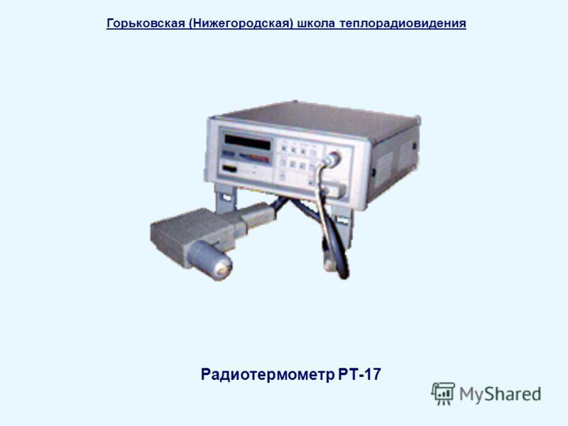 Горьковская (Нижегородская) школа теплорадиовидения Радиотермометр РТ-17