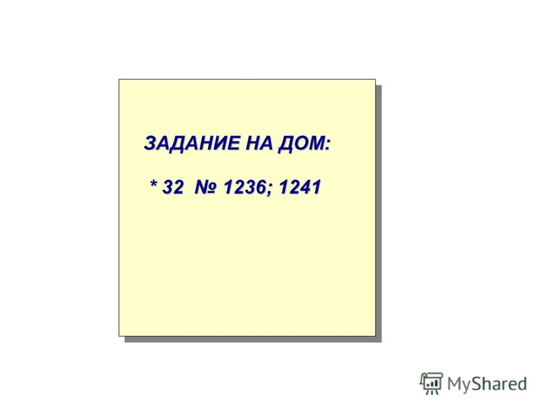 ЗАДАНИЕ НА ДОМ: * 32 1236; 1241 * 32 1236; 1241