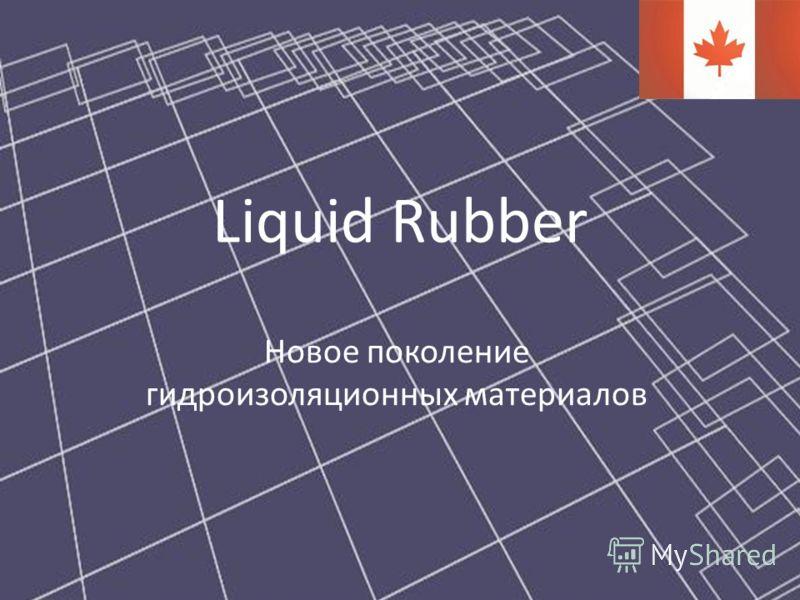 Liquid Rubber Новое поколение гидроизоляционных материалов