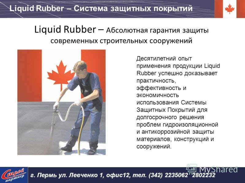 Liquid Rubber – Абсолютная гарантия защиты современных строительных сооружений Десятилетний опыт применения продукции Liquid Rubber успешно доказывает практичность, эффективность и экономичность использования Системы Защитных Покрытий для долгосрочно