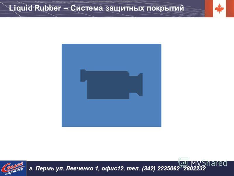 Liquid Rubber – Система защитных покрытий г. Пермь ул. Левченко 1, офис12, тел. (342) 2235062 2802232