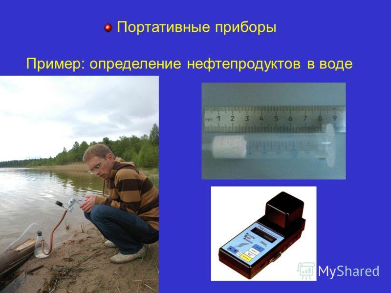 Портативные приборы Пример: определение нефтепродуктов в воде