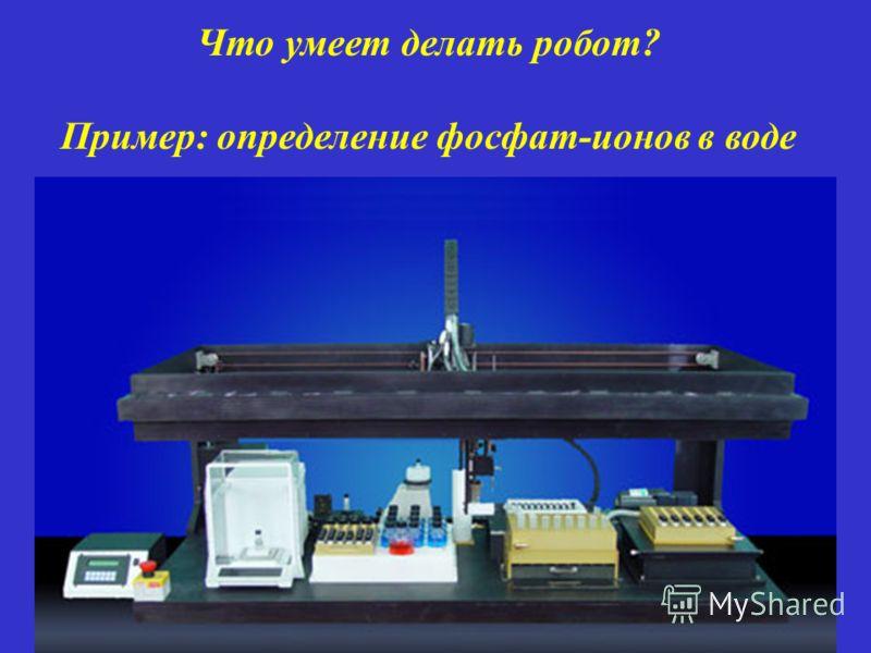 Что умеет делать робот? Пример: определение фосфат-ионов в воде