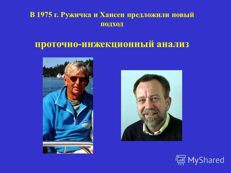 В 1975 г. Ружичка и Хансен предложили новый подход проточно-инжекционный анализ