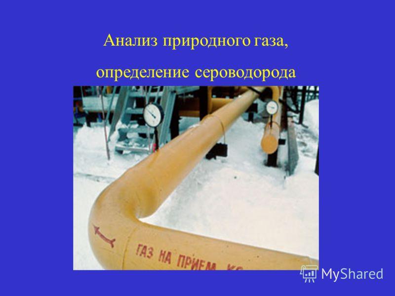 Анализ природного газа, определение сероводорода