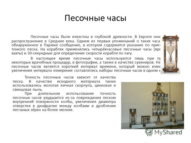 Песочные часы Песочные часы были известны в глубокой древности. В Европе они получили распространение в Средние века. Одним из первых упоминаний о таких часах является обнаруженное в Париже сообщение, в котором содержится указание по приготовлению то